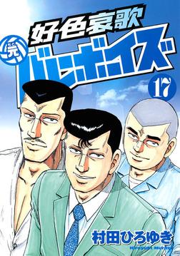 好色哀歌 元バレーボーイズ(17)-電子書籍