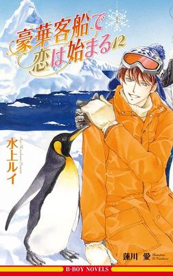 豪華客船で恋は始まる 12 上【イラスト入り】-電子書籍