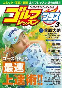 ゴルフレッスンプラス vol.3