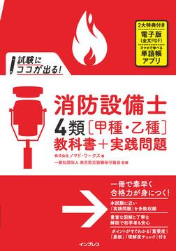 試験にココが出る! 消防設備士4類[甲種・乙種]教科書+実践問題-電子書籍