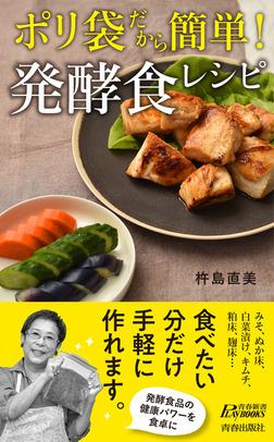 ポリ袋だから簡単!発酵食レシピ-電子書籍
