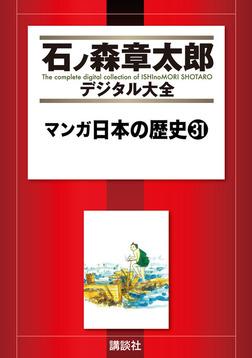 マンガ日本の歴史(31)-電子書籍