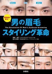 男の眉毛スタイリング革命(SPA!BOOKS)