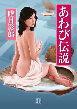 あわび伝説-電子書籍