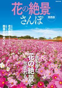 花の絶景さんぽ 関西版