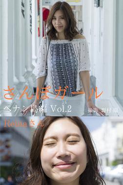 さんぽガール Reinaさん ペナン島編Vol.2-電子書籍