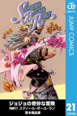ジョジョの奇妙な冒険 第7部 モノクロ版 21-電子書籍