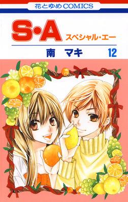 S・A(スペシャル・エー) 12巻-電子書籍