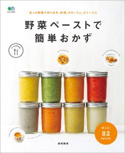野菜ペーストで簡単おかず-電子書籍