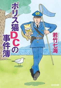 ポリス猫DCの事件簿-電子書籍