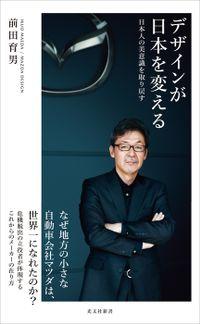 デザインが日本を変える~日本人の美意識を取り戻す~(光文社新書)