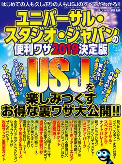 ユニバーサル・スタジオ・ジャパンの便利ワザ2019 決定版-電子書籍