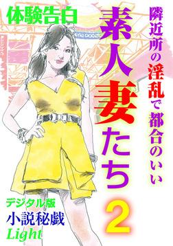 【体験告白】隣近所の淫乱で都合のいい素人妻たち2-電子書籍