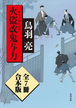 火盗改鬼与力【全7冊 合本版】-電子書籍