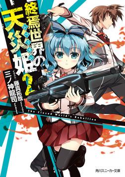終焉世界の天災姫2-電子書籍