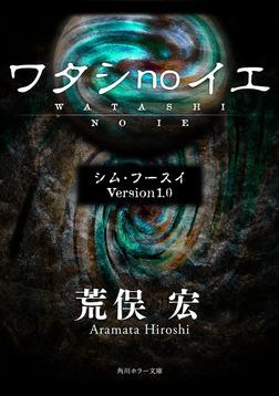シム・フースイ Version1.0 ワタシnoイエ-電子書籍