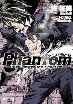 Phantom ~Requiem for the Phantom~ 03-電子書籍