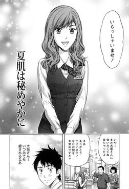ぬくもり嬢の敏感レッスン 【分冊版 5/8】-電子書籍