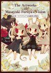 The Artworks of Masayuki Furuya's Vision~日本一ソフトウェア 古谷優幸の世界~