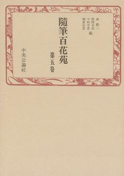 随筆百花苑〈第5巻〉-電子書籍