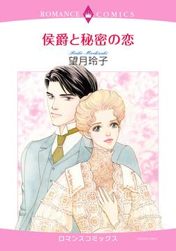侯爵と秘密の恋-電子書籍