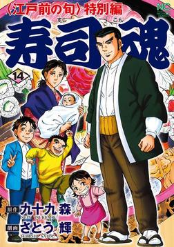 寿司魂 14-電子書籍