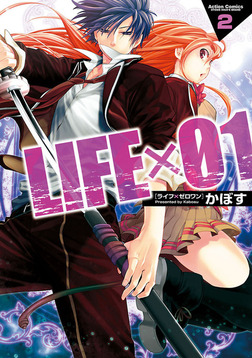 LIFE×01 / 2-電子書籍