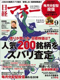 日経マネー 2015年9月号 [雑誌]