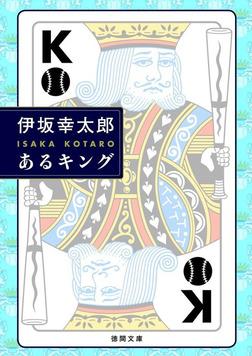 あるキング-電子書籍