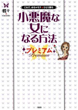 これで、めちゃモテ★ひとり勝ち 小悪魔な女になる方法 プレミアム(大和出版)-電子書籍
