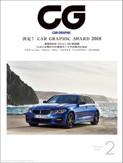 CG(CAR GRAPHIC)2019年2月号-電子書籍