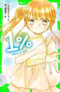 1% 10 終わらない初恋