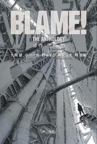 BLAME! THE ANTHOLOGY(ハヤカワ文庫JA)