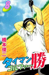 タイマンゴルファー勝(8)