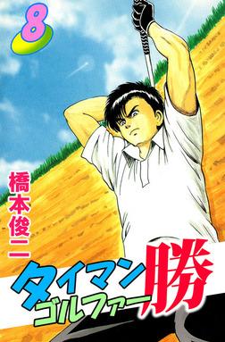 タイマンゴルファー勝(8)-電子書籍