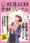 受験ジャーナル 3年度試験対応 Vol.1
