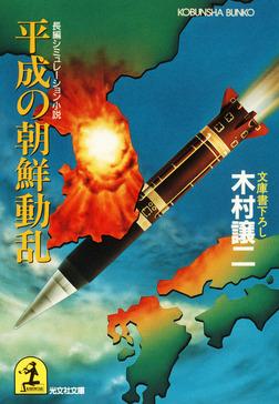 平成の朝鮮動乱-電子書籍