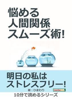 悩める人間関係スムーズ術!-電子書籍