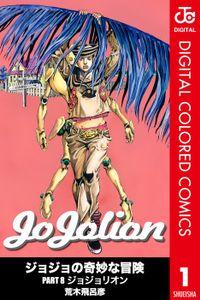 ジョジョの奇妙な冒険 第8部 カラー版 1