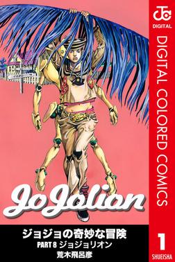 ジョジョの奇妙な冒険 第8部 カラー版 1-電子書籍