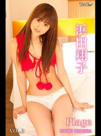 浜田翔子 Plage VOL.2