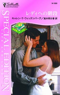 レディへの階段-電子書籍