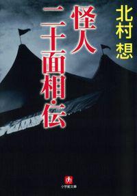 怪人二十面相・伝(小学館文庫)