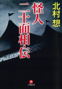 怪人二十面相・伝(小学館文庫)-電子書籍