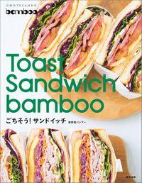 表参道バンブー Toast Sandwich bamboo ごちそうサンドイッチ(辰巳出版)