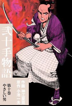 弐十手物語(10)-電子書籍