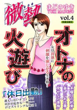 微熱vol.4 オトナの火遊び-電子書籍