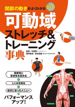 関節の動きがよくわかる DVD可動域ストレッチ&トレーニング事典【DVD無しバージョン】-電子書籍