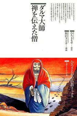 ダルマ大師 禅を伝えた僧-電子書籍