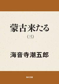 蒙古来たる (三)